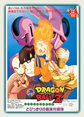 CoverTitre DBZ 05