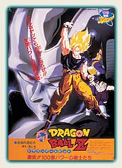 CoverTitre DBZ 06