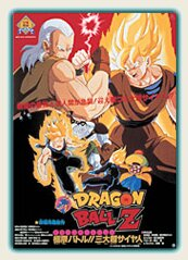 CoverTitre DBZ 07