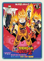 CoverTitre DBZ 08