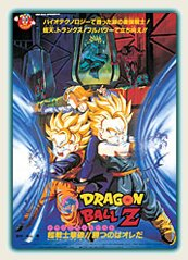 CoverTitre DBZ 11
