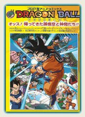 CoverTitre DBZ 14+