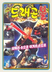 Cover-Dragon-Ball-Korean.jpg