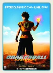 Cover-DRAGONBALL-EVOLUTION-01.jpg