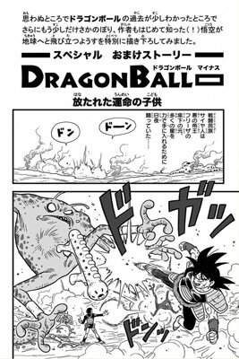 dragon ball sp