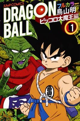 DB-Full Color Edition01